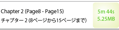 Chapte2 (Page8 - Page15) チャプター2(8ページから15ページまで) 5m44s 5.25MB